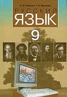 Русский язык, 9 класс (для школ с украинским языком обучения) А.Н. Рудяков, Т.Я. Фролова