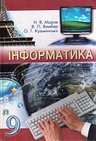 Інформатика, 9 клас. Н.В. Морзе, В.П. Вембер, О.Г. Кузьмінська