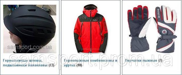 Удобная горнолыжная одежда и экипировка. Куртки, шлемы, балаклавы