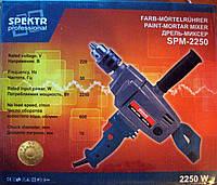 Миксер дрель Spektr(2250 ватт)