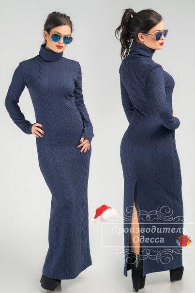 1d730344673 Платье длинное теплое с горлом   продажа