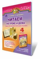 Читаем на уроке и дома, 4 кл. Книга по литературному чтению Гавриш Н.В., Маркотенко Т.С.