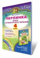 Перлинка, книга з літературного читання, 4 кл Науменко В.О.