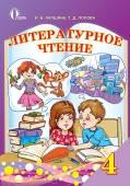 «Литературное чтение» («Літературне читання. Російська мова»):  підручник для 4 класу загальноосвітніх навчальних закладів з навчанням російською