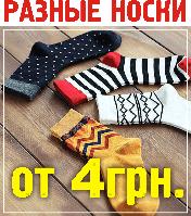 Недорогие носки Украинского производителя купить оптом PR-00011