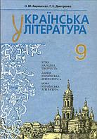 Українська література, 9 клас. О. М. Авраменко, Г. К. Дмитренко