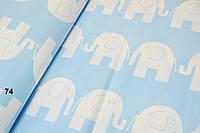 Бязь с слониками на голубом фоне (№74).