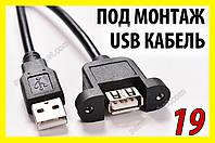 Адаптер кабель 19 разъем USB под крепеж монтаж переходник планшет телефон GPS видеорегистратор