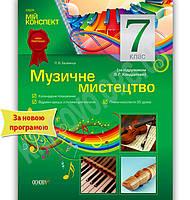 Мій конспект Музичне мистецтво 7 клас Нова програма До підручника Кондратової Л. Авт: Беземчук Л. Вид-во: Основа