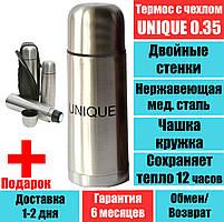 Термос UNIQUE UN-1001 0.35л MX с чехлом вакуумный, с двойными стенками, тэрмо-чашка, термокружка