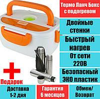 Термо Ланч бокс с подогревом от сети 220V Electronic Lunchbox, Оригинал + подарок UNIQUE UN-1001 0.35л MX