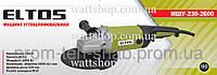 Болгарка (углошлифовальная машина) Eltos МШУ 230-2600