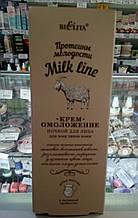 Крем-омоложение ночной для лица Bielita Milk Line_50 мл