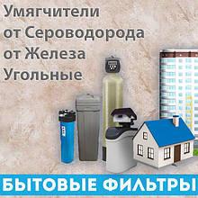 Побутові фільтри для води на весь будинок/квартиру