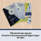 Обновление фирменного каталога RZ