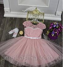 """Нарядное пудровое платье для девочки """"Кружево-жемчуг"""" 110-134"""