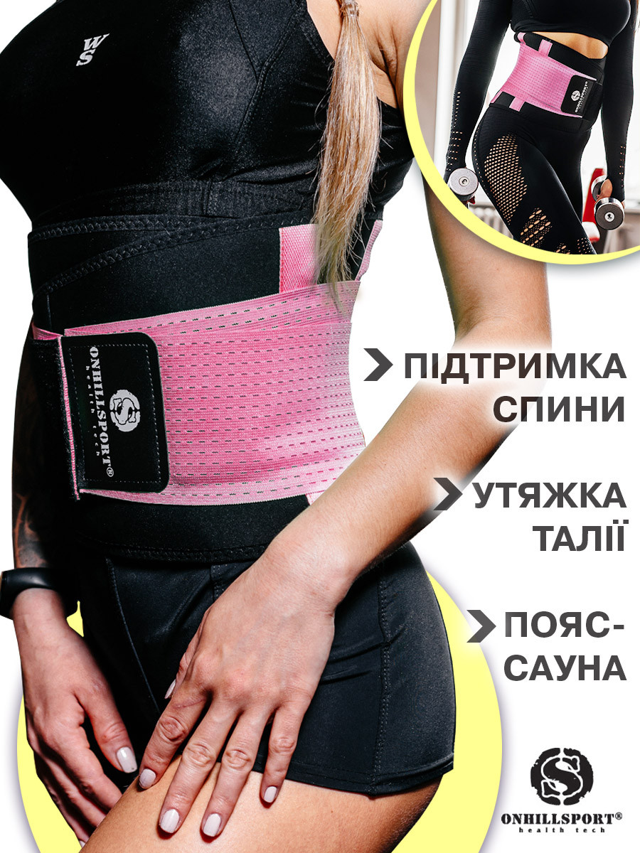 Пояс-корсет для поддержки спины ONHILLSPORT ( Розовый)