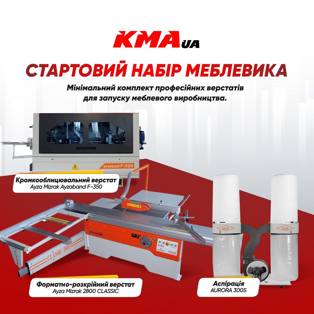 Комплект для виробництва меблів (ECO)