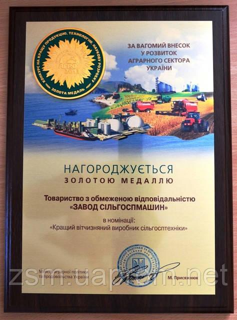 """Завод сельхозмашин победил на выставке АГРО-2013 и получил золотую медаль """"Лучший отечественный производитель сельхозтехники"""""""