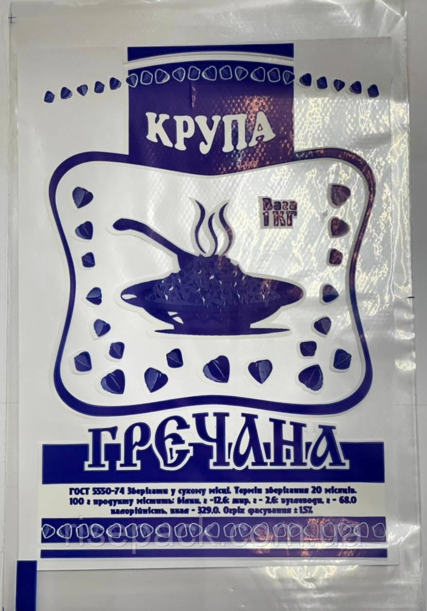 """Пакеты с рисунком """"КРУПА ГРЕЧАНА 1 кг"""""""
