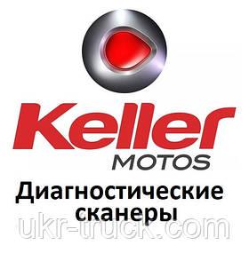 Діагностичні сканери для Keller