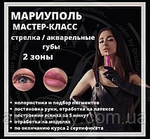 Майстер-клас з перманентного макіяжу губ/стрілки