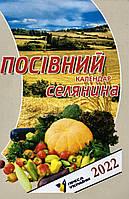 """Відривний календар 2022 """"Посівний селянина"""" (УКР)"""