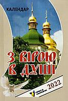 """Відривний календар 2022 """"З вірою в душі"""" (УКР)"""