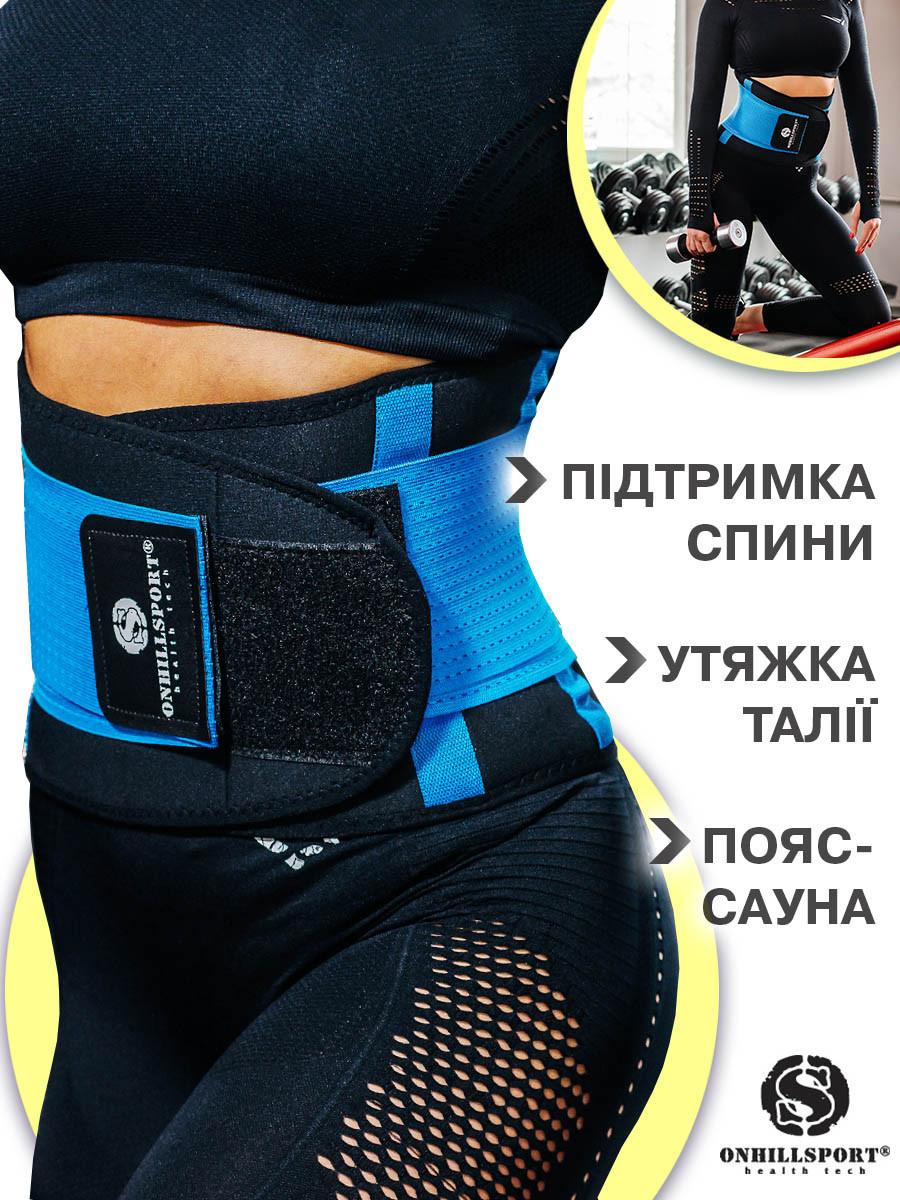 Пояс-корсет для підтримки спини ONHILLSPORT (чорно-синій)