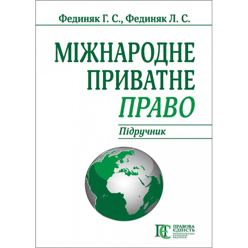 Міжнародне приватне право Фединяк Г. С., Фединяк Л. С.