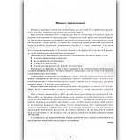 ЗНО 2022 Українська мова та література Частина 2 Завдання у тестовій формі Авт: Авраменко О. Вид: Грамота, фото 3