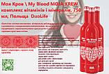 Моя Кров комплекс вітамінів DuoLife Польща, фото 3