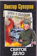 Виктор Суворов Святое дело