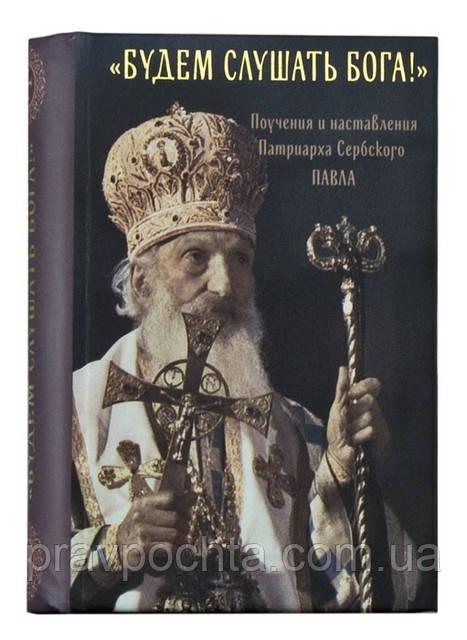 Будем слушать Бога! Поучения и наставления Патриарха Сербского Павла
