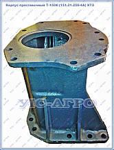 Корпус проставочный Т-150К (151.21.256-4А) ХТЗ