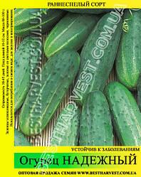 Семена огурца Надежный 5 кг (мешок)