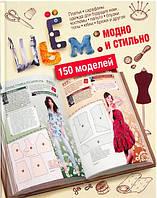 Шиємо модно і стильно. 150 моделей. Єрмакова С. О.