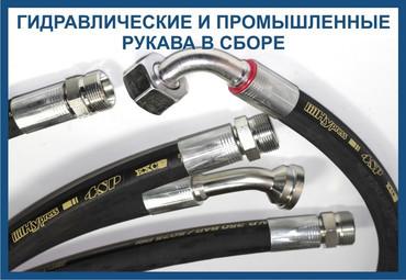 Ремонт і виготовлення РВД ( рукавів високого тиску )