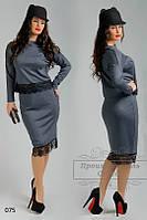 Костюм женский юбка + кофта франц трикотаж+ отделка стрейчевое кружево размеры 44 46 48