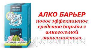 АлкоБарьер - препарат от алкоголизма,АлкоБарьер,Капли Алко Барьер (Alco Barrier)