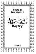 Нарис історії українського народу, фото 2