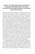 Нарис історії українського народу, фото 6