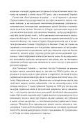 Нарис історії українського народу, фото 7