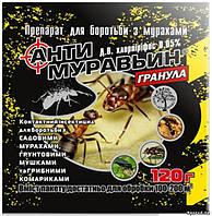 Антимуравьин гранула 120 г оригинал