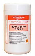 АХД 2000 экспресс дезинфицирующие салфетки