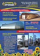 """Строительство зерноочистительного комплекса ЗАВ-50, ЗАВ-100 """"под ключ"""". Будівництво ЗАВ-50, ЗАВ-100 під ключ"""