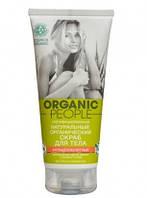 """Скраб для тела органический, натуральный """"АНТИЦЕЛЛЮЛИТНЫЙ"""", Organic People,200 мл. RBA /84  N"""