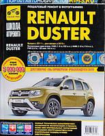 Книга Renault Duster 2011-20 бензин Руководство по ремонту в пошаговых фотографиях