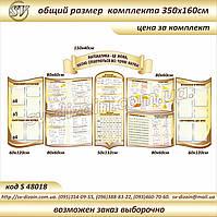 Стенды для кабинета МАТЕМАТИКИ (018)