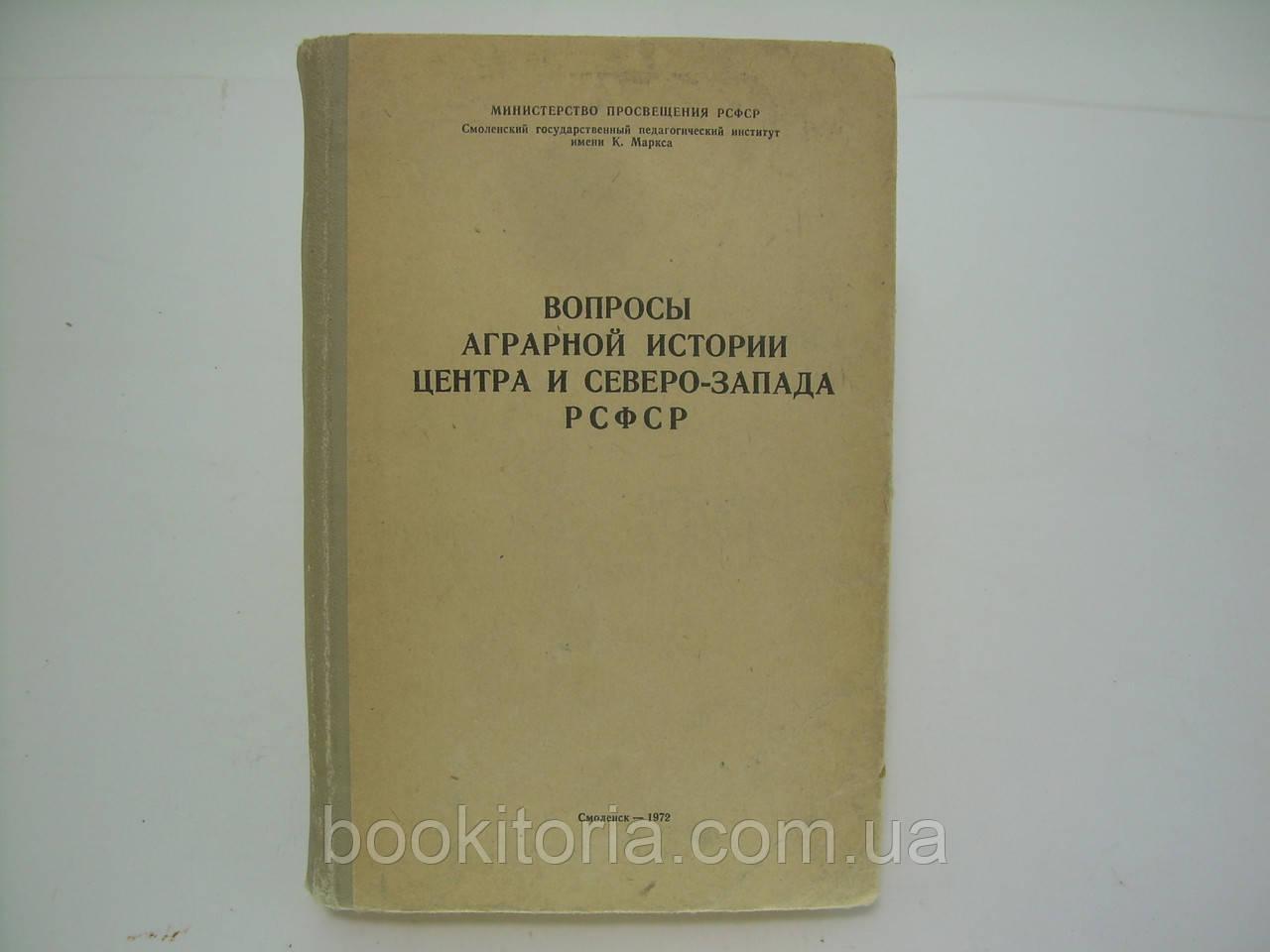 Вопросы аграрной истории центра и Северо-запада ЦСЗ РСФСР (б/у).